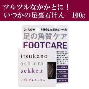 itsukaashiura